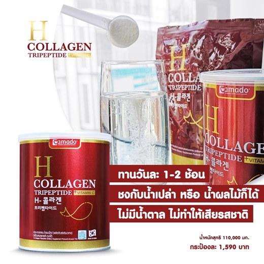 วิธีกิน H Collagen ที่ดีที่สุด