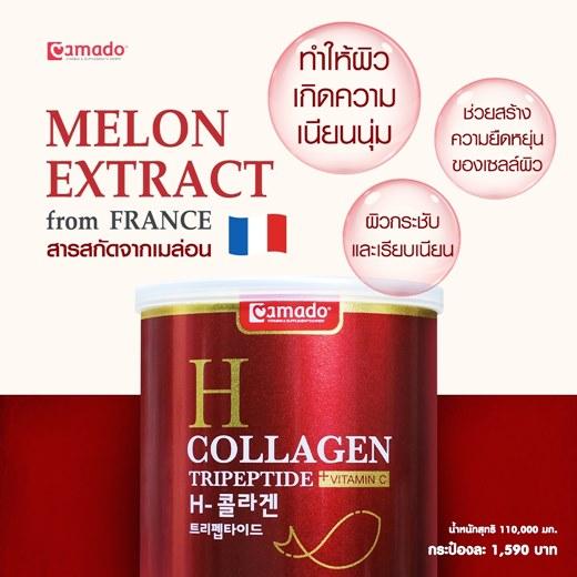H Collagen ดีอย่างไร รีวิว