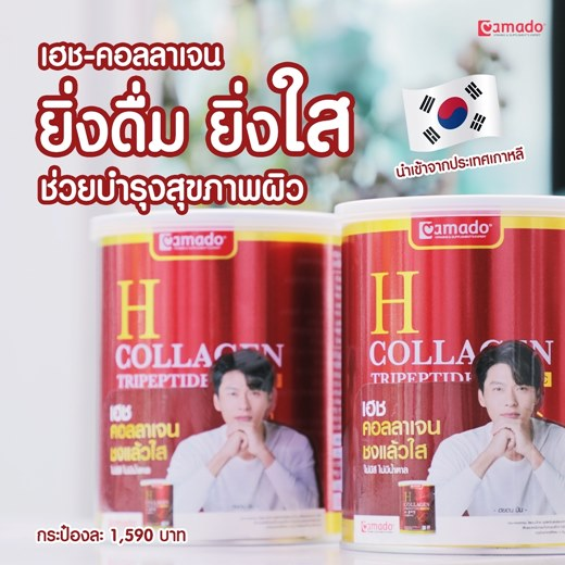 H Collagen เกาหลีที่ดีที่สุด รีวิว
