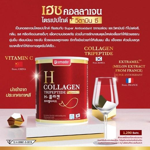 H Collagen ของเชนธนา
