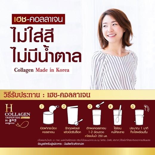 H Collagen KOREA วิธีกินที่ดีที่สุด
