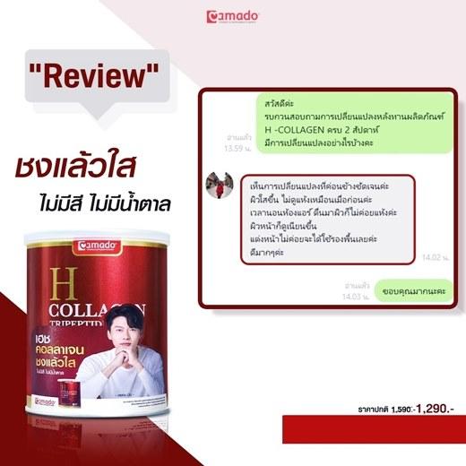 H Collagen review ผิวขาวใส ไม่คาว