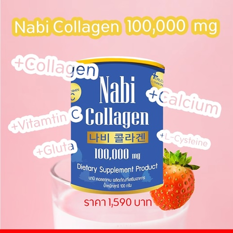 Nabi Collagen วิธีกินที่ดีที่สุด