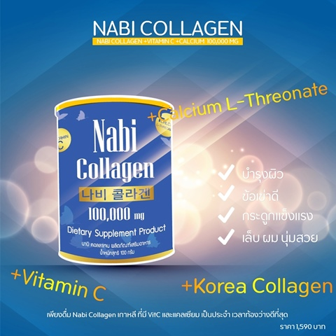 Nabi Collagen ส่วนประกอบ