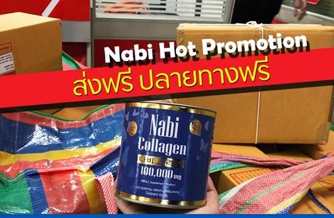 Nabi Collagen เก็บปลายทางฟรี