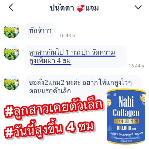 Nabi Collagen เพิ่มความสูง ที่ดีที่สุด