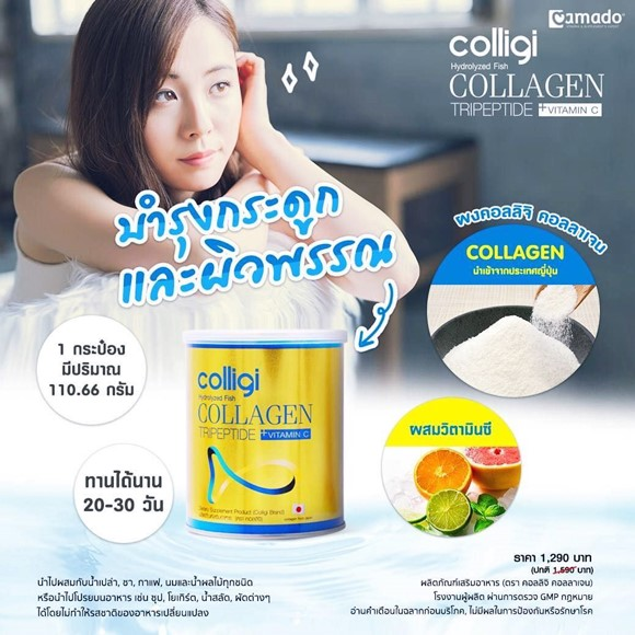 Colligi Hydrolyzed collagen ตัวไหนดีที่สุด