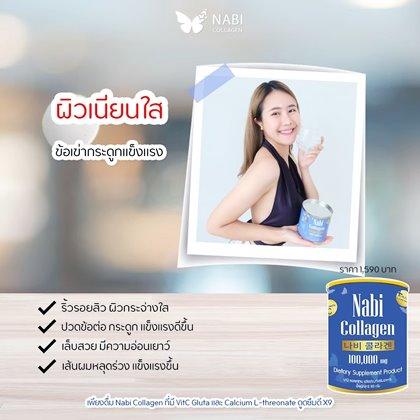 วิธีกิน collagen ผิวขาว
