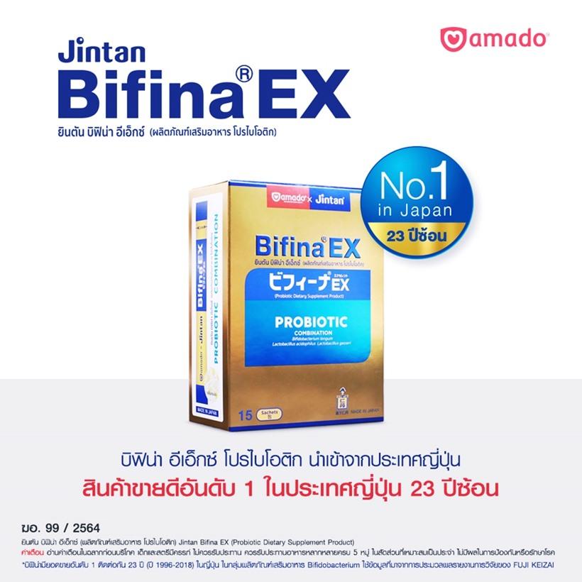 ประโยชน์อมาโด้ BIFINA EX