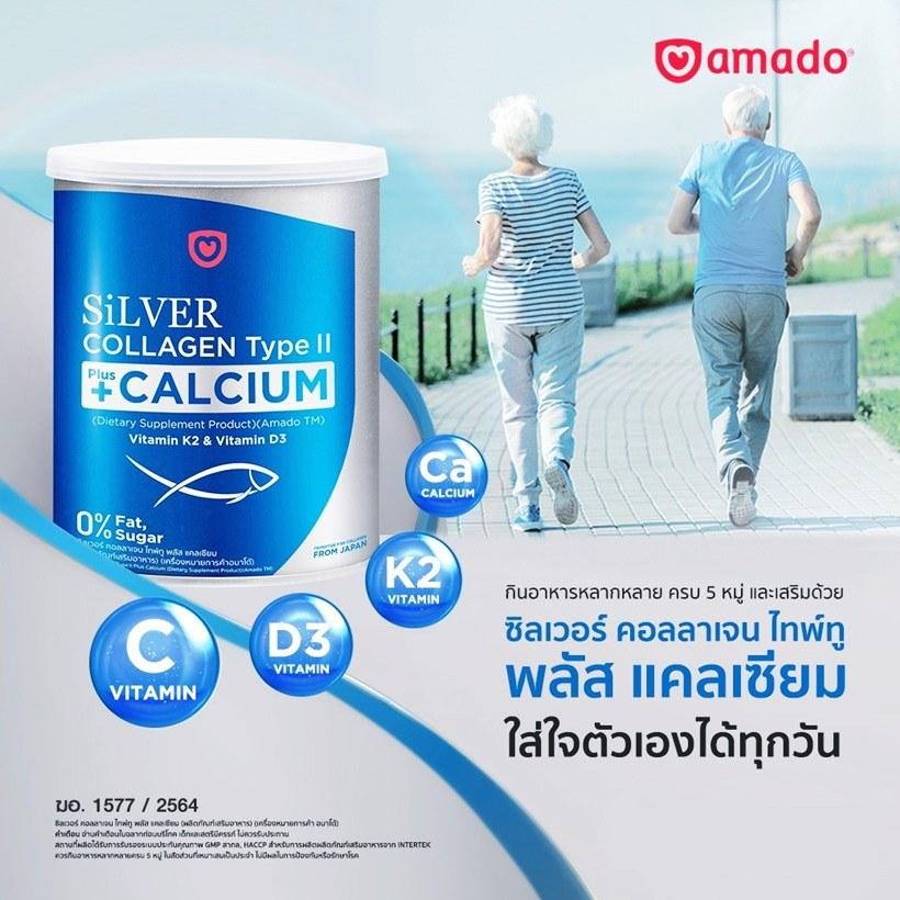 รีวิว อมาโด้ Silver Collagen Type2