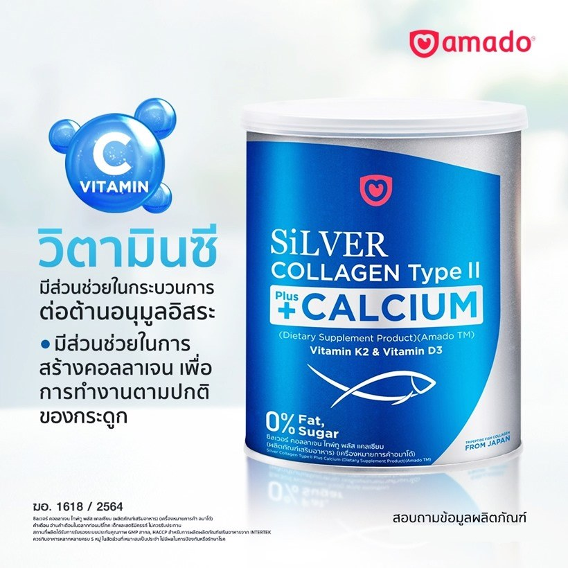 Silver Collagen +แคลเซียม รีวิว