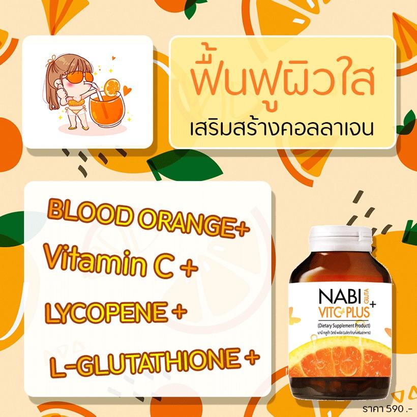 ส่วนประกอบ NABI Gluta VITAMIN C