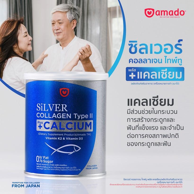 รีวิว SiLVER UC-II Collagen ที่ดีที่สุด