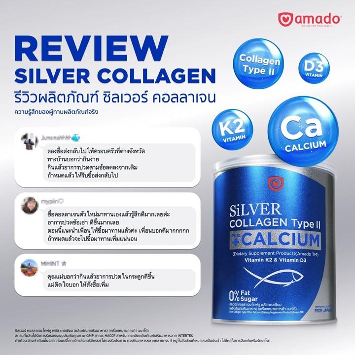 รีวิว SiLVER Collagen amado