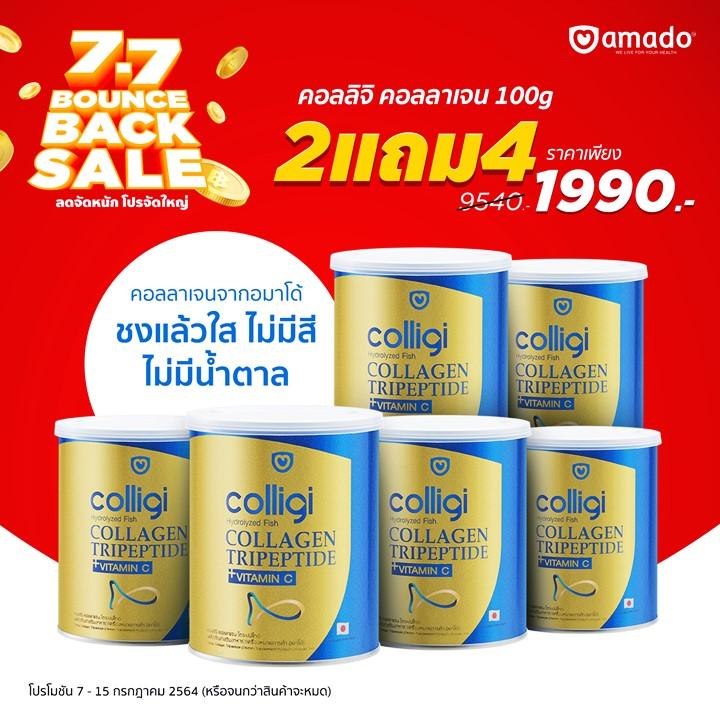 Colligi Collagen ราคาถูกดีที่สุด