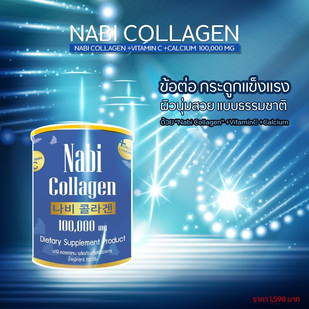 nabi collagen รีวิวคอลลาเจนที่ดีที่สุด