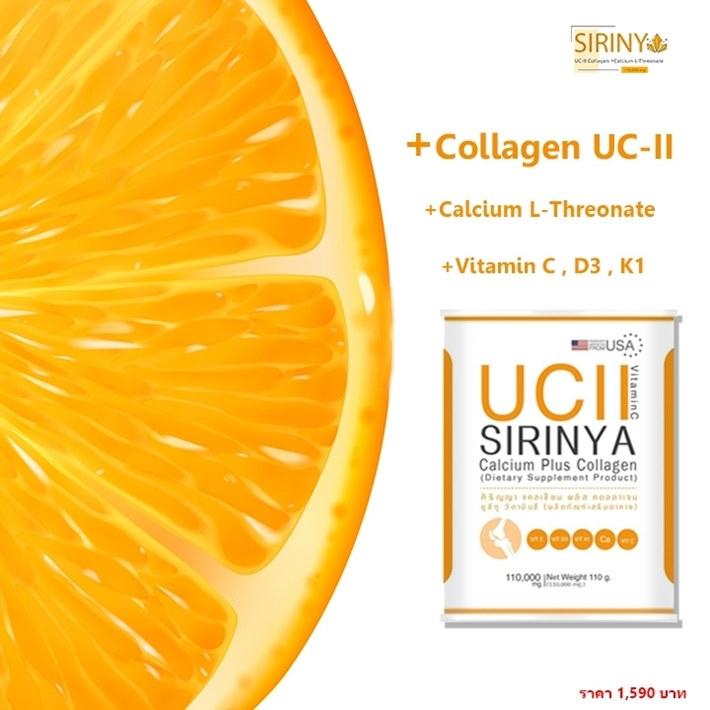 sirinya collagen คอลลาเจนไทพ์ทู (UC-II)