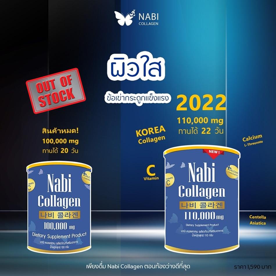 ใหม่ Nabi Collagen สินค้าหมด